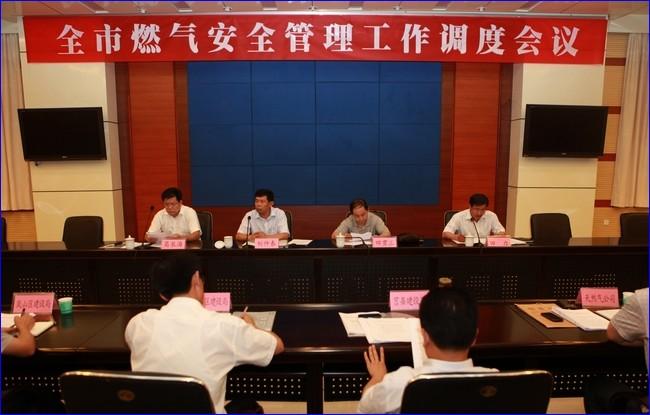 全市燃气安全会议在朝阳yabo888app举行
